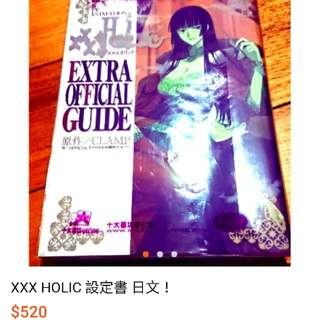 🚚 XXX HOLIC設定書 日文
