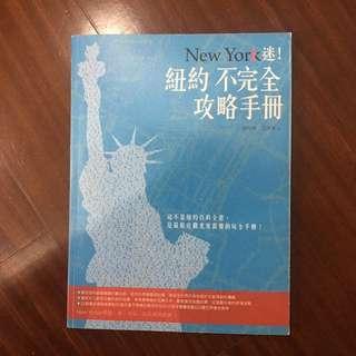 🗽紐約旅遊書🗽