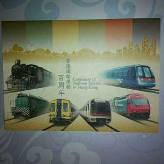 香港郵政(香港鐵路服務百周年)套摺