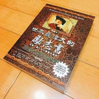 🚚 📖世界最偉大的勵志書(珍藏本)