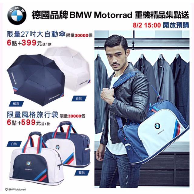 7-11全新BMW藍款風格旅行袋9/2可出貨(8個名額)