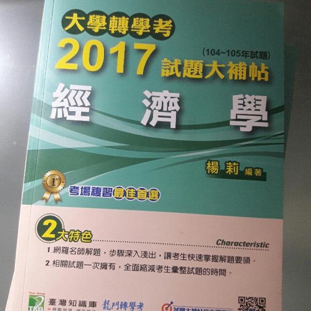 楊莉經濟 轉學考 2017歷屆試題 TKB