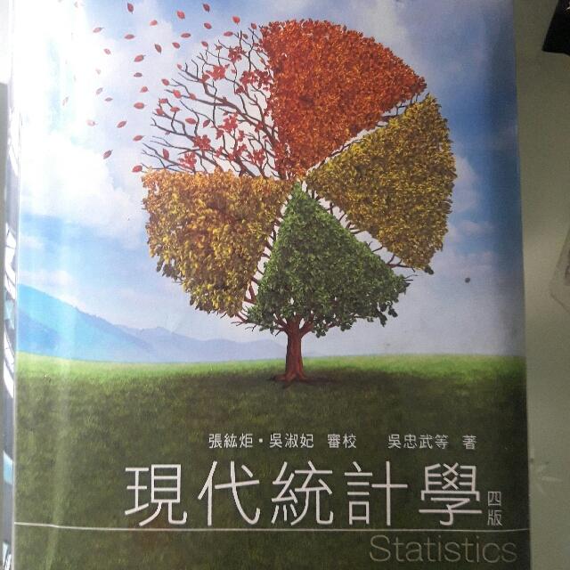 華泰文化 吳忠武等 著 現代統計學 四版