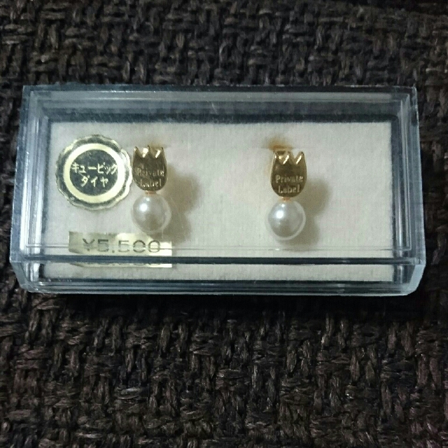 Auth Private Label Pearl Earrings