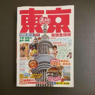 正文社東京旅遊全攻略2015~16年版
