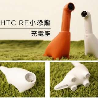 全新原廠現貨 HTC RE小恐龍充電底座座充 橘色