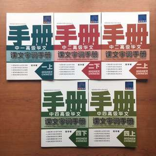 Secondary 1,2,4 Higher Chinese vocabulary handbook