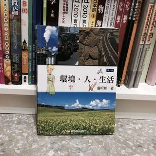 環境·人·生活 課本 高立圖書有限公司