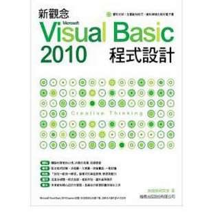 新觀念 Microsoft Visual Basic 2010 程式設計(附光碟)ISBN:978957442859二手