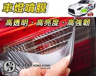 1631571 車燈噴膜 車燈 膜 車燈貼 可斯 噴尾燈 大燈膜 可撕 包郵