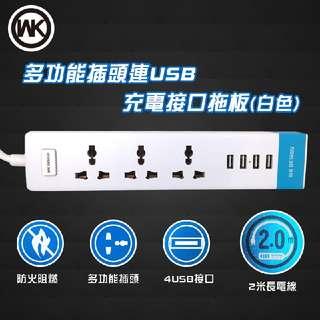 WK 三腳插頭 連4 USB 拖板 (白色)