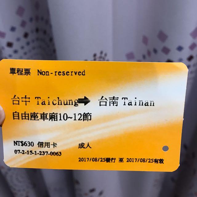 8/25台中台南高鐵票根