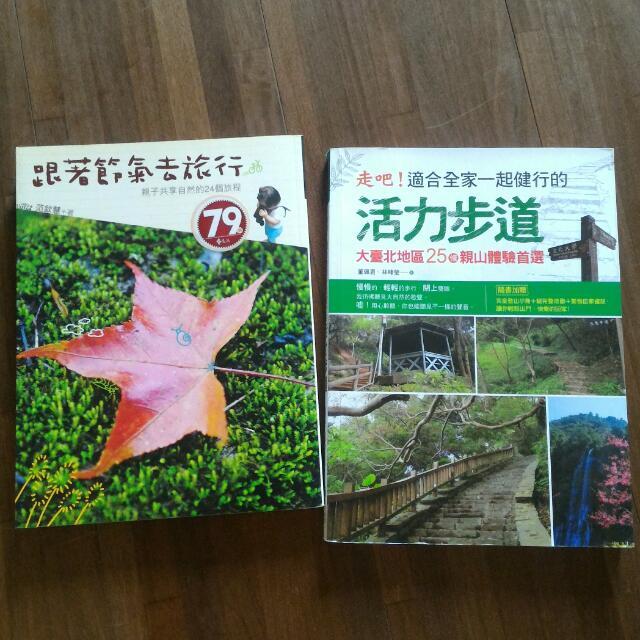超值好書,台灣景區與步道