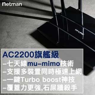 AC2200 七天線旗艦級路由器