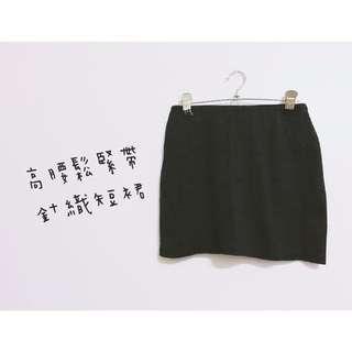 高腰鬆緊帶 針織短裙