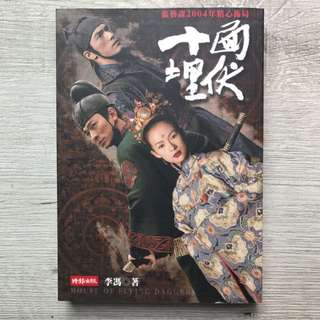 House of Flying Daggers Chinese Novel Book