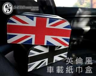 1631103 汽車用品 英國旗 英倫圖案 汽車紙巾盒 包郵