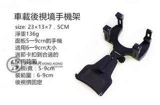 1632827 車載後視鏡手機支架 導航支架 可調節伸縮手機架