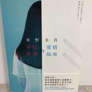 平行世界的愛情故事(東野圭吾)