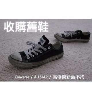 『收購舊鞋』帆布鞋,他牌滑板鞋、運動鞋 | 無品牌也收 Converse ALLSTAR