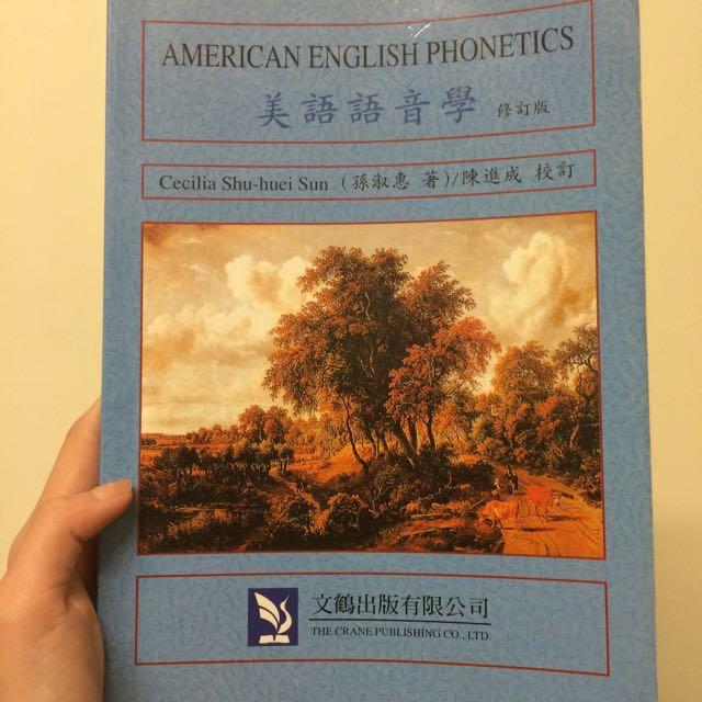 美語語音學#教科書出清