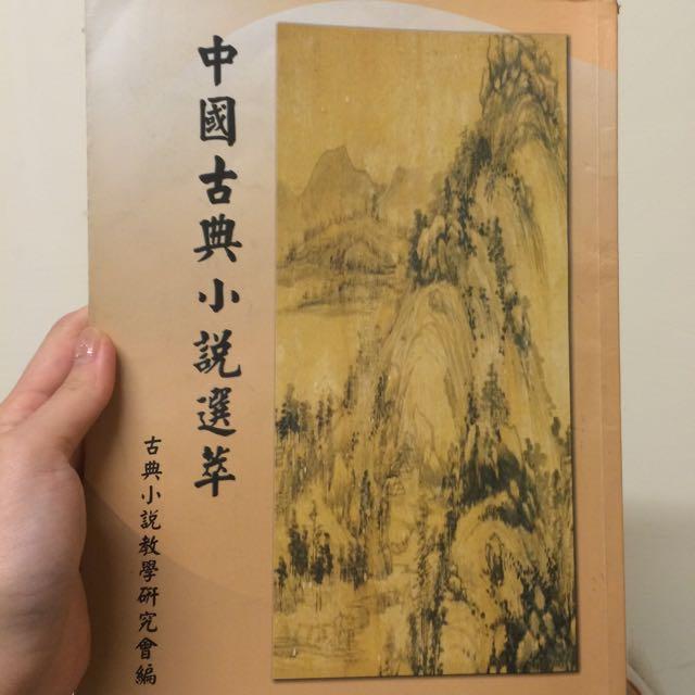 中國古典小說選萃#教科書出清