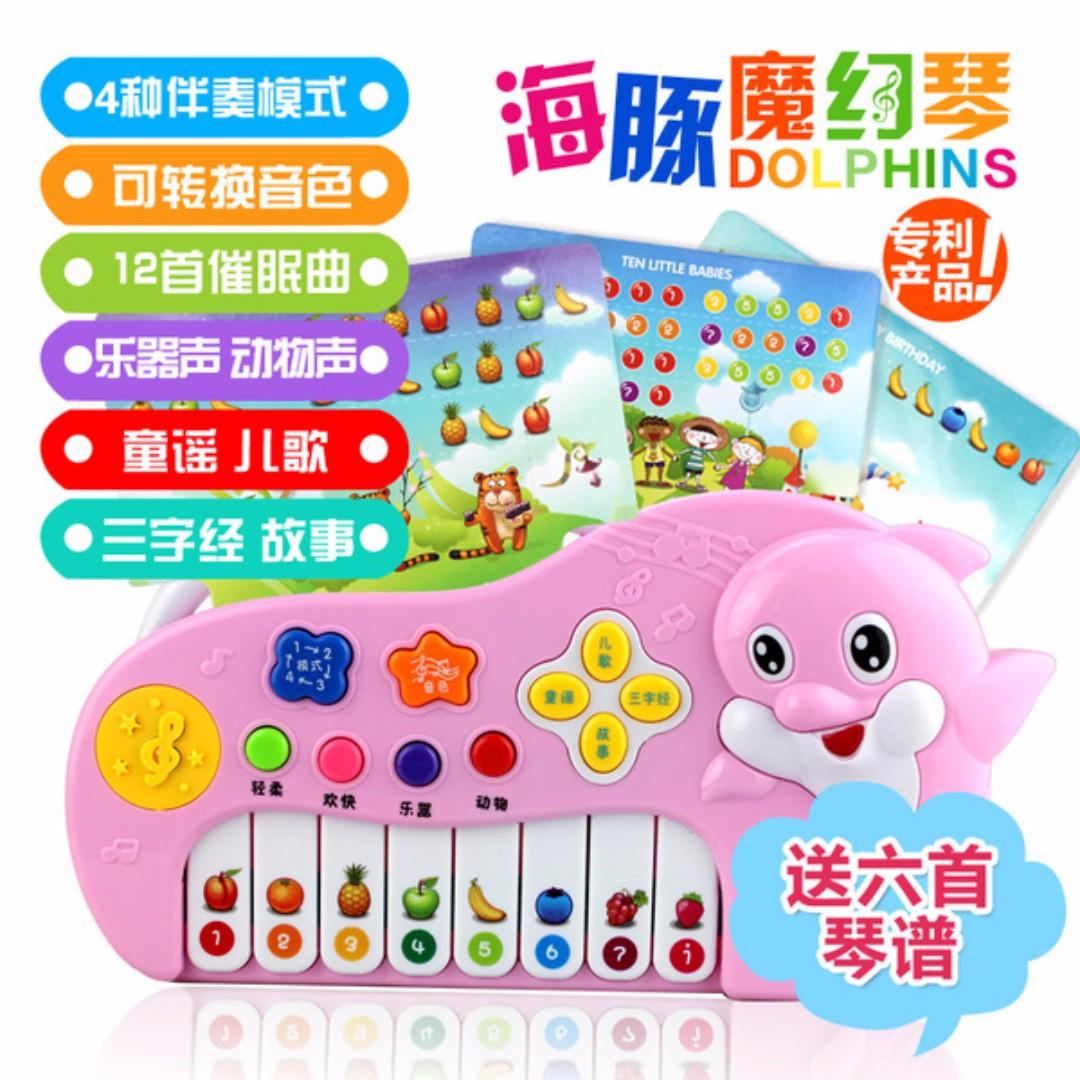 電動海豚魔幻琴 音樂兒歌故事 多功能電子琴 兒童玩具