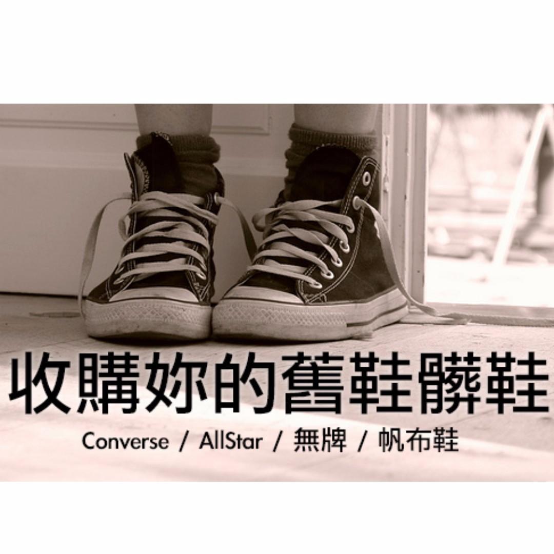 『收購舊鞋』Converse 帆布鞋,他牌滑板鞋、運動鞋   無品牌也收
