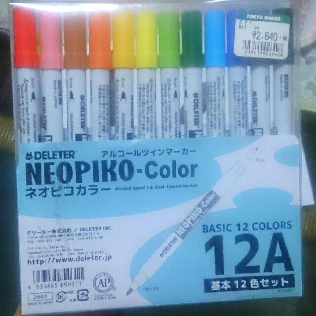 Deleter Neopiko Markers