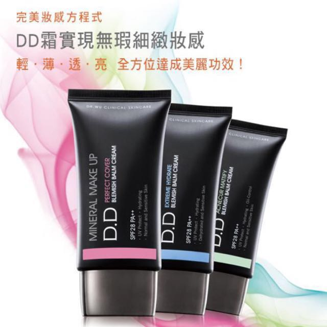 Dr.wu DD霜