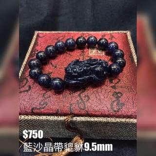 藍沙晶帶貔貅(9.5mm)