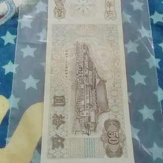 🚚 50元紙鈔民國61年制,號碼漂亮,882098諧音(爸爸愛你就發),買來送給爸爸好彩頭。
