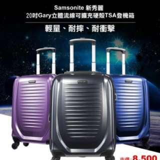 《全新》Samsonite 新秀麗 20吋 硬殼TSA登機箱
