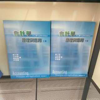 會計學 原理與應用 上冊 下冊