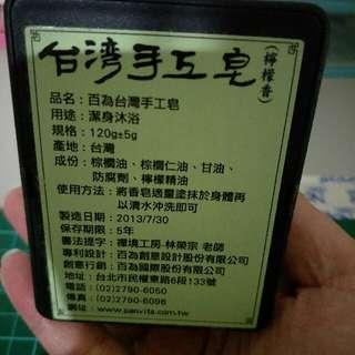 台灣手工皂