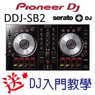 Pioneer DDJ-SB2 Serato DJ 雙軌控制器入門款 全新公司貨(加贈DJ入門教學)