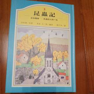 昆蟲記 東方出版社