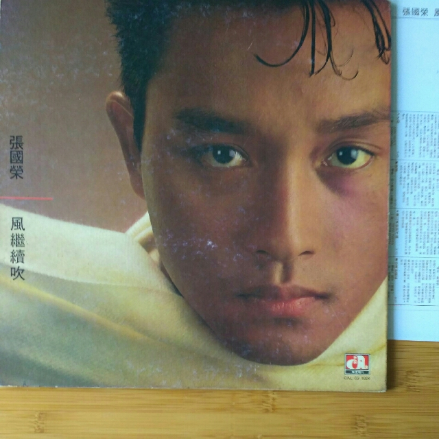 Other Media: 張國榮 風繼續吹 LP 黑膠碟 唱片, Music & Media, CD's, DVD's, & Other