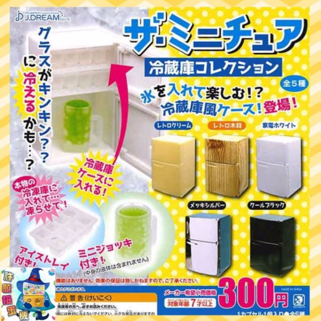 J.DREAM 代理 轉蛋 扭蛋 迷你擬真電冰箱 全5種 現貨