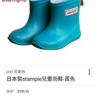 日本產stample雨鞋
