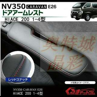 Nissan NV350 Door Hand Rest