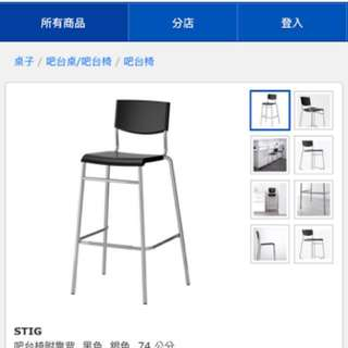 演出用 ikea 高腳椅/吧台椅 僅用五場演出 近全新