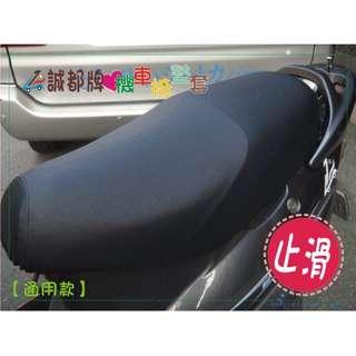 🚚 【誠都牌】【AE-9】通用款 機車 座墊 換皮 全黑皮 止滑 椅墊套 椅套 坐椅 坐椅套 雷霆 V2 高手 悍將 勁戰