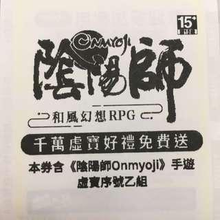 陰陽師Onmyoji_手遊虛寶序號
