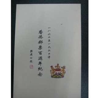 香港1962年郵票百周年紀念套摺 (吉摺)