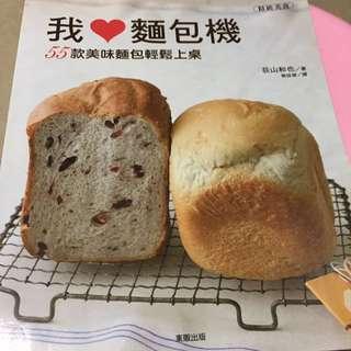 我♥️麵包機
