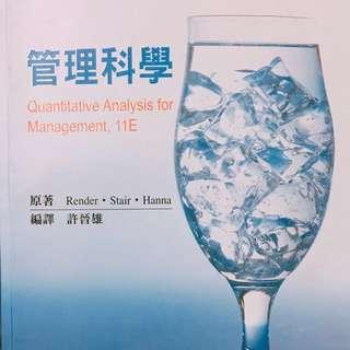 管理科學 Quantitative Analysis for Management 11/E #教科書出清