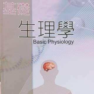 基礎生理學 Basic Physiology #教科書出清