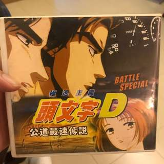 Initial D Battle Special Stage VCD