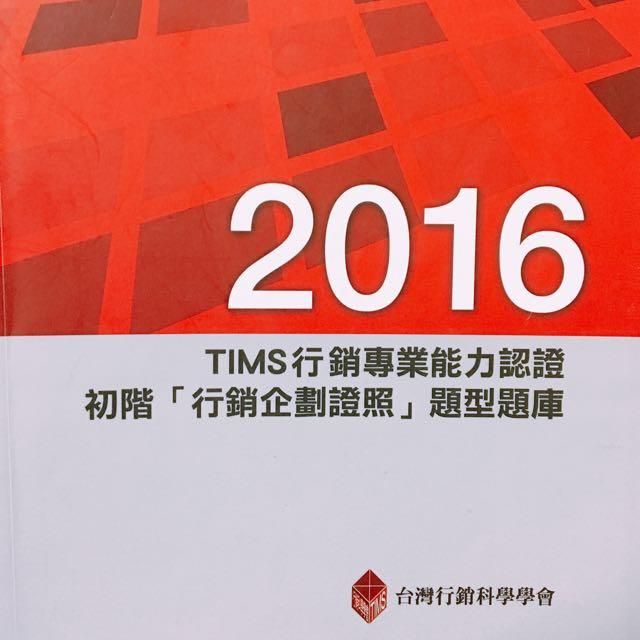 2016TIMS行銷專業能力認證-初階「行銷企劃證照」題型題庫 #教科書出清